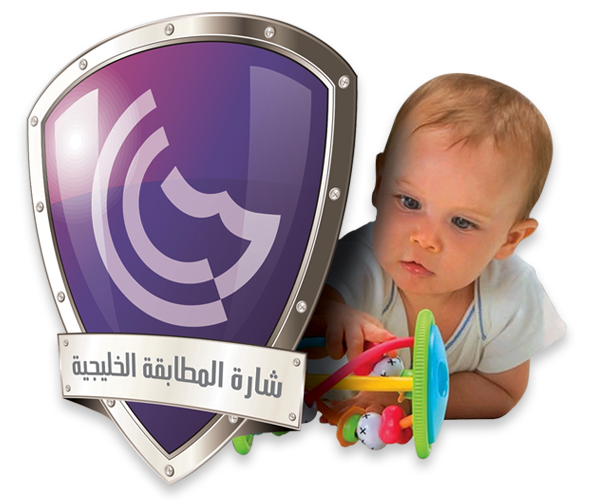 Gulf Technical Regulation for Children Toys