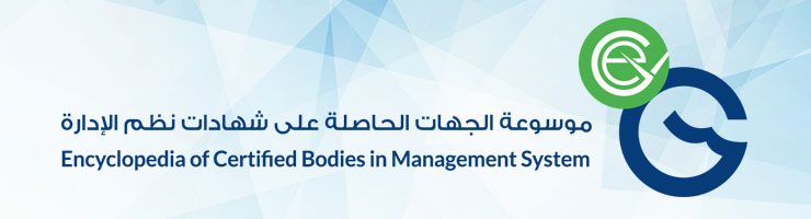 Encyclopedia of Certified Bodies in Management System
